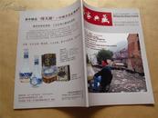 名家典藏·2011年第4期(九五品)