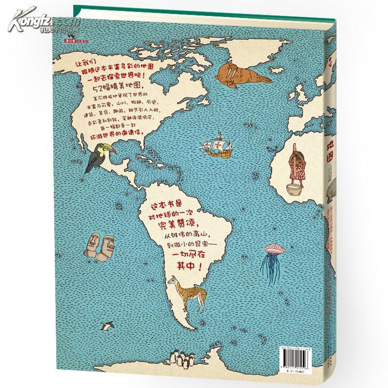 【图】《地图(人文版)》手绘世界地图·儿童百科绘本