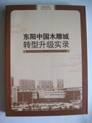 东阳中国木雕城转型升级实录