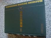 机械设计手册4 第2版