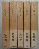 天皇(5巻全)(日文原版,32開硬精裝有護封,5厚冊)(1974年初版)