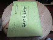私家藏书《京剧谈往录》 A9