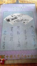 挂历 1996《中国近代名家书画·扇面精选》俞致贞 白雪石 唐云 吴湖帆高级仿真宣纸挂历 ·85cmX57cm 7幅全