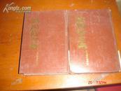 《欧阳修全集》上下全 影印 1986年一版 A1