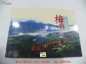 梅县画册(梅县旅游图集)