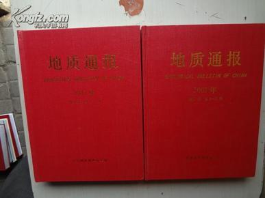 地质通报【2003年,1——12期,2册】精装合订本