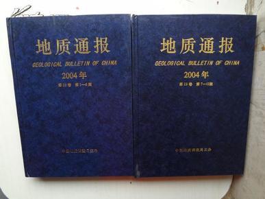 地质通报【2004年,1——12期,2册】精装合订本
