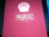 .红色中国:中华人民共和国成立六十周年大型图鉴【1949-2009】精装版 上中下
