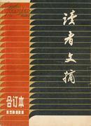 读者文摘(1981.1 合订本 第一期)
