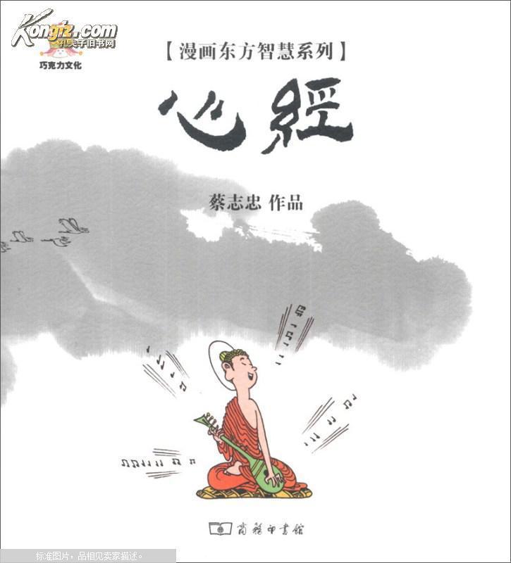 【图】心经东方正版系列:现货-智慧全新图纸串炉做漫画吊煤气罐图片