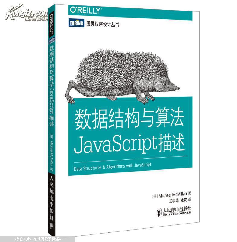 【图】数据结构预算法javascript描述