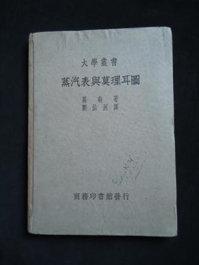 蒸汽表与莫理耳图——大学丛书(1950年版) 附莫理耳图 精装
