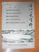 浑江文史资料 第七辑 经济专辑