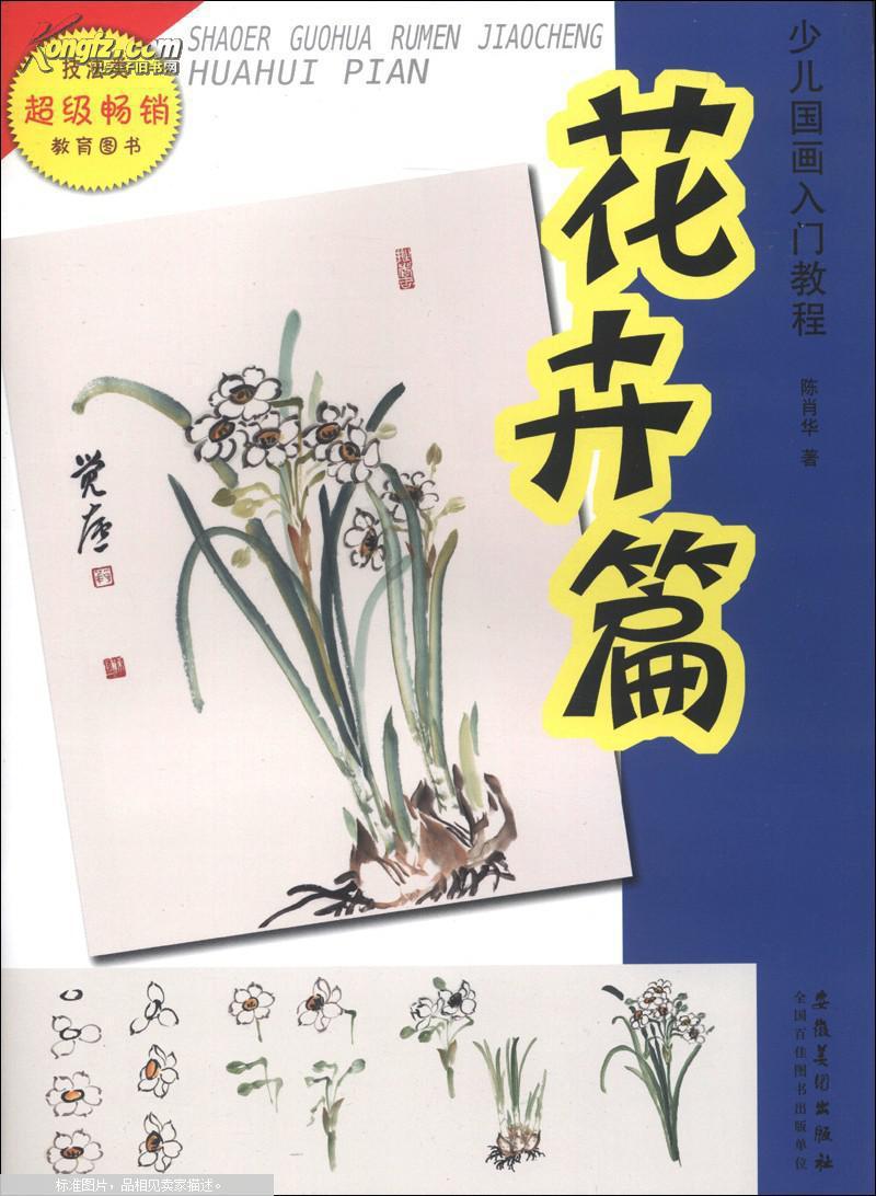 【图】少儿国画入门教程.花卉篇