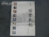 上海作家协会副   主席赵 丽宏签赠钤印本 闻乐札记