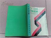 十年改革足迹(1978-1988): 企业改革征文选