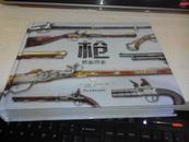 枪【2012年一版一印精装本全彩图】