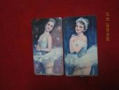 年历卡:1980(2张)凹凸版