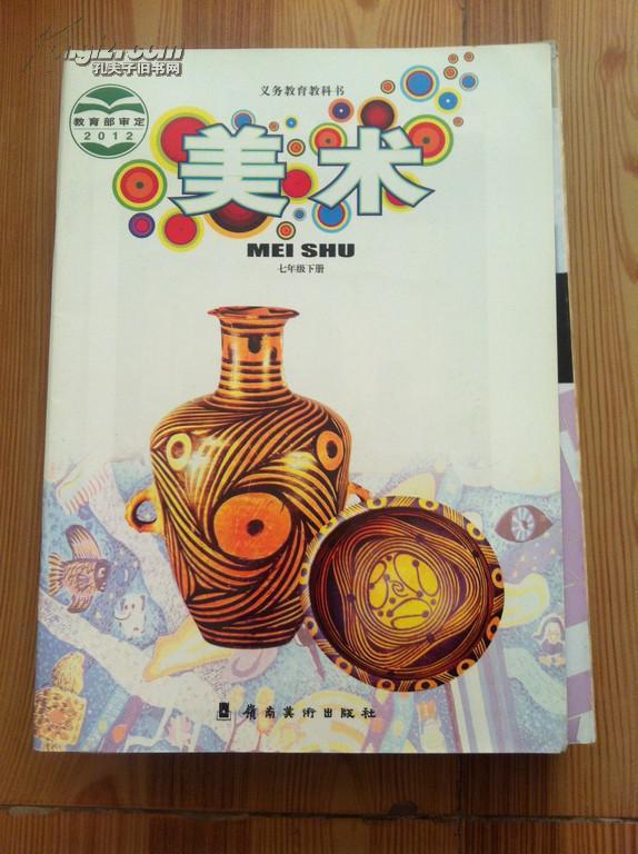【图】义务教育教科书 美术图片