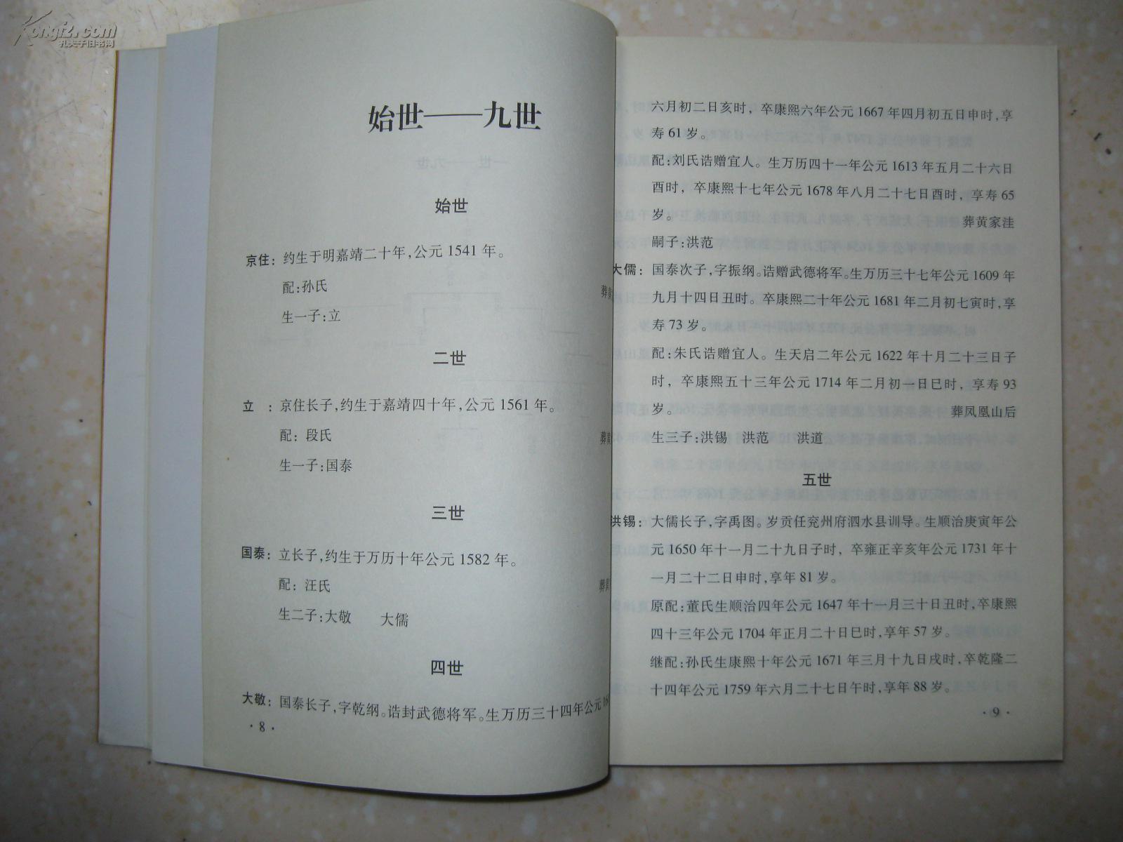 王氏家谱 山东省海阳市留格庄镇王家泊村王氏家谱 字辈从16世起为 修图片
