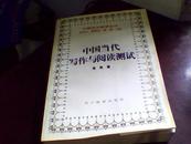 中国当代写作与阅读测试(中国语文教育丛书)私藏品好 一版一印