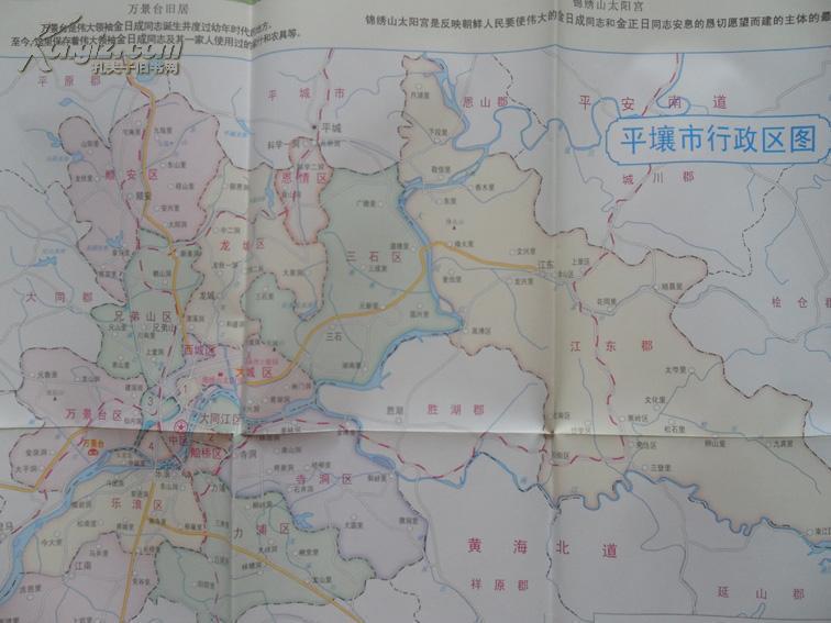 【图】平壤地图(朝鲜原版)