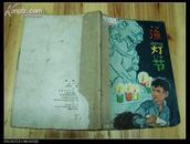 2591:64年北京一版一印连环画《渔灯节》32开一册全