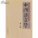 全新正版 中国语言学 第三辑