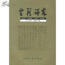 全新正版 古籍研究 2004卷下 总第46期