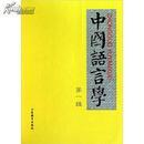 全新正版 中国语言学 第一辑