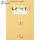 全新正版 南开语言学刊 2008年第2期 总第12期