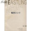 全新正版 东方语言学 第二辑