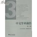 全新正版 中文学术前沿 第三辑