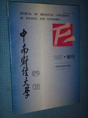 中南财经大学学报     1997年增刊     新加坡作家作品国际研讨会论文集