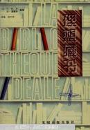 理想藏书(介绍世界各国藏书及书目版本信息)+中国读者理想藏书(介绍中国图书及书目版本信息)=中外双壁全2册(孔网孤本)-稀见仅印8千册原版精装带护封图书