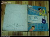 2584:63年一版一印连环画《书包》28开一册全