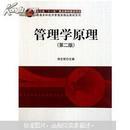 现货正版 管理学原理(第2版)