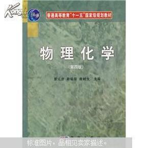 """普通高等教育""""十一五""""国家级规划教材:物理化学(第4版)9787030205742"""