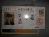 96兰亭书法节纪念封 著名书法家革良亲笔签名 兰亭 见图