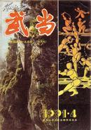 中国武术一大名宗:武当1991.4 武当乾坤《风雷掌》武当秘传伤科五大针法 内功铁砂掌