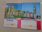 开放英语2(2本合售)(电大公共英语系列丛书),无翻阅(配光碟)