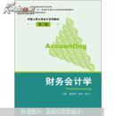 中国人民大学会计系列教材:财务会计学(第六版)