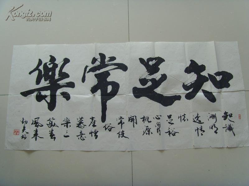 劲夫:书法:知足长乐(国家人事部人才研修中心统考专家图片