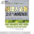 经典人必备系列丛书8:经理人必备会计与财税知识