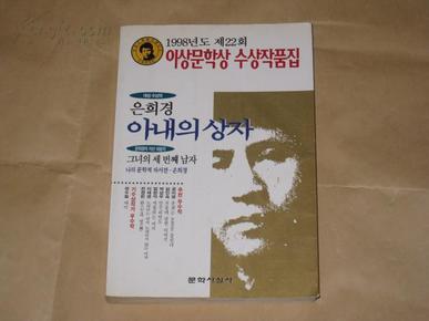 이상문학상 1998年度李箱文学奖受奖作品  (韩国韩文)