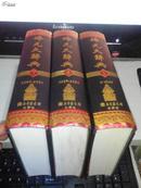 佛光大辞典《第1;6;7卷》合售。【2004年出版精装本繁体竖版影印】。