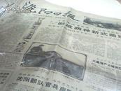 沈阳日报 1959.2.17【2开4版全带封套】