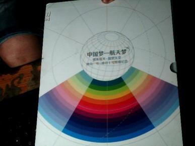 中国梦航天梦-----神舟一号-神舟十号辉煌纪念 【明信片套装 带币】     1G