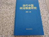 当代中国政治制度研究(精装本)