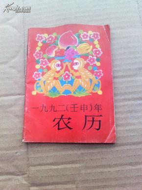1992农历阱c��k�y�i��_1992年农历本